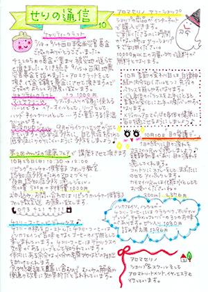 せりの通信10月号