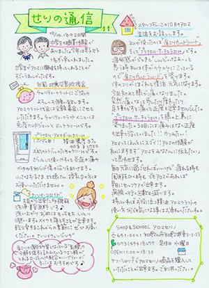 せりの通信11月号