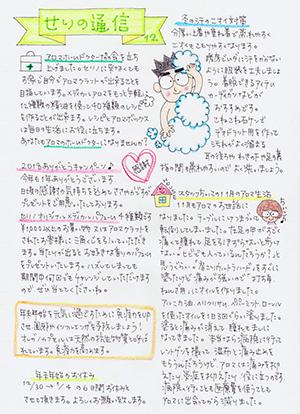 せりの通信12月号