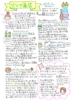 せりの通信2月号