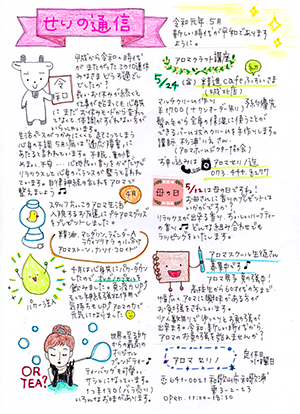 せりの通信5月号