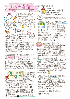 せりの通信1月号