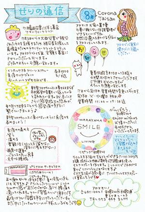 せりの通信8月号