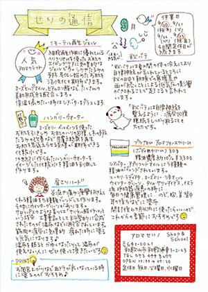 せりの通信9月号